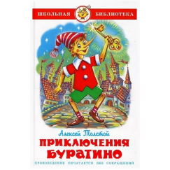 Толстой А.Н. Приключения Буратино. Серия «Школьная библиотека»