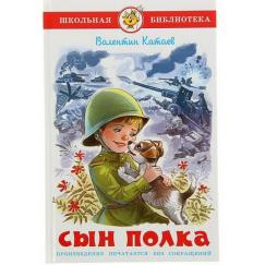 Катаев В.П. Сын полка. Серия