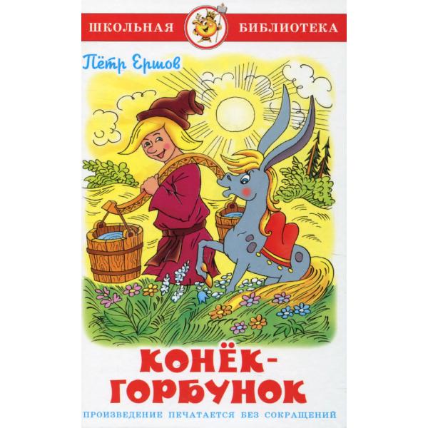 Ершов П. П. Школьная библиотека. Конек-горбунок