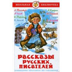 Юдаева М. В. Рассказы русских писателей