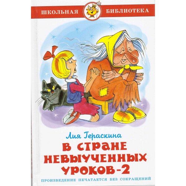 Гераскина Л.Б. В стране невыученных уроков-2