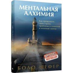 Шефер Бодо Ментальная алхимия (интегр.)