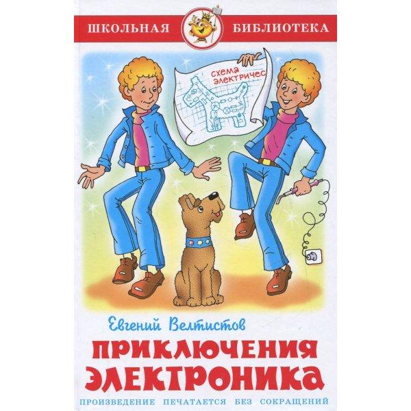 Велтистов Е. Приключения Электроника. Серия «Школьная библиотека»