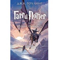 Роулинг Дж. К. 5 кн. Гарри Поттер и Орден Феникса