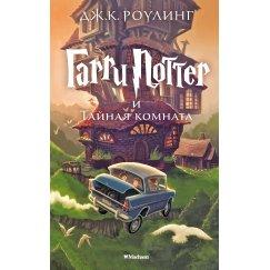 Роулинг Дж. К. 2 кн. Гарри Поттер и Тайная комната