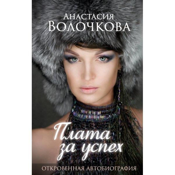 Волочкова А.Ю. Плата за успех: откровенная автобиография