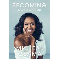 Обама Мишель Becoming. Моя история (тв.)
