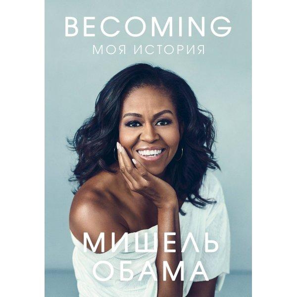Обама Мишель Becoming. Моя история