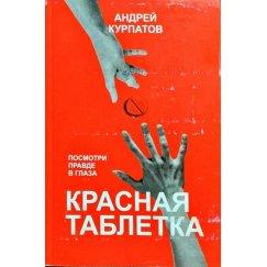 Курпатов А.В. Красная таблетка. Посмотри правде в глаза! (тв.)