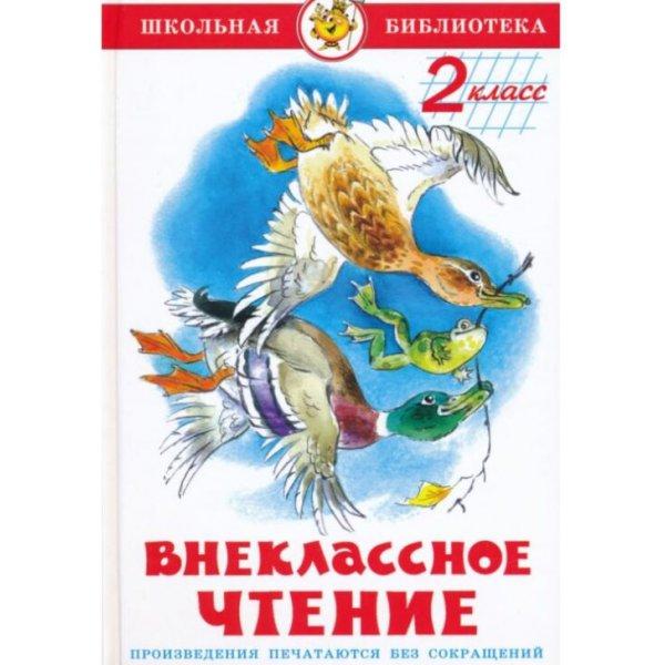 Бианки, Зощенко, Катаев Внеклассное чтение. 2 класс