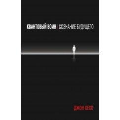 Кехо Джон Квантовый воин. Сознание будущего