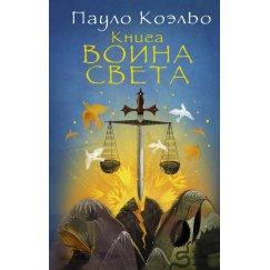 Коэльо Пауло Книга воина света