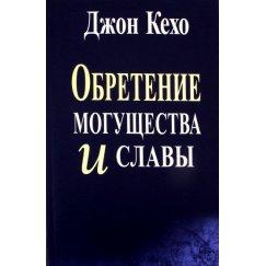 Кехо Джон Обретение могущества и славы (интегр.)
