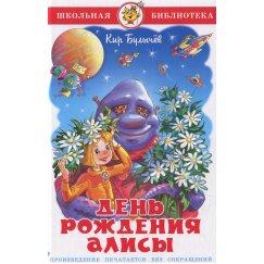 Булычев К. День рождения Алисы