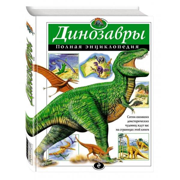 978-5-699-81048-2 Грин Т. Динозавры. Полная энциклопедия (тв.)