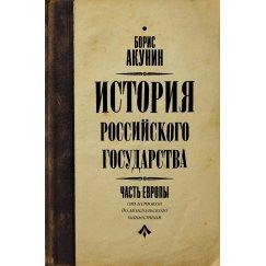 Акунин Б. История Российского государства. Часть Европы. От истоков до монгольского нашествия