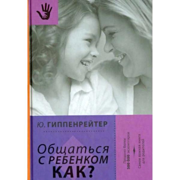 978-5-17-098854-9 Гиппенрейтер Ю.Б. Общаться с ребенком. Как? (тв.)