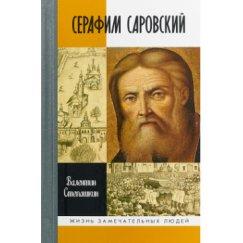 Валентин Степашкин: Серафим Саровский