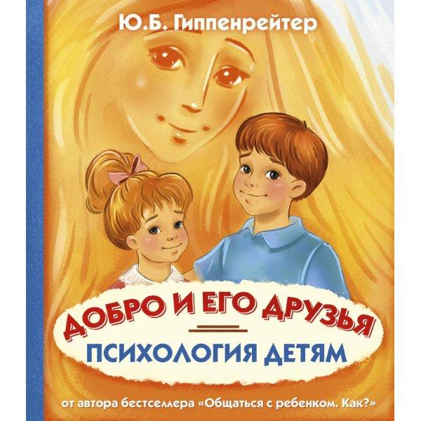 Гиппенрейтер Ю.Б. Психология детям. Добро и его друзья (тв.)