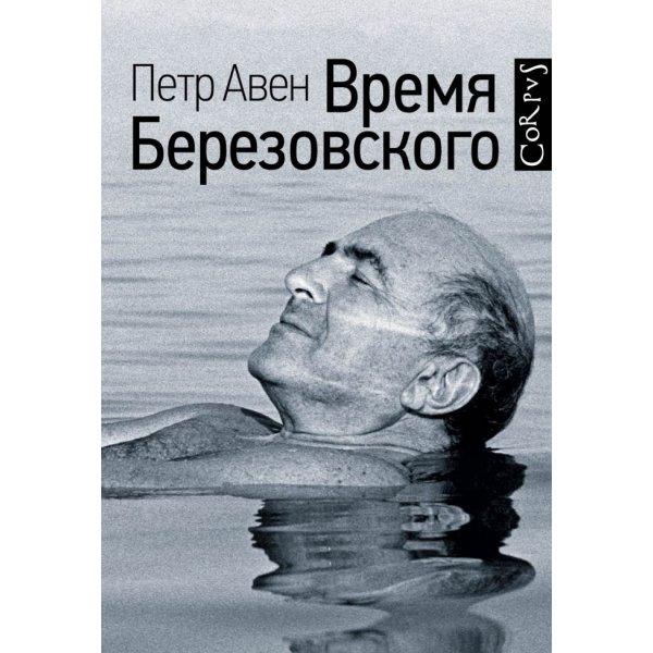Авен Петр Время Березовского (тв.)