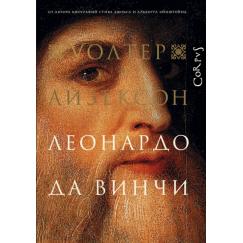 Уолтер Айзексон Леонардо да Винчи (тв.)