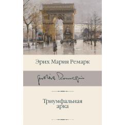 Ремарк Эрих Мария Триумфальная арка