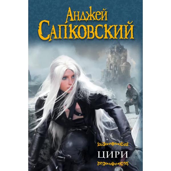 Анджей Сапковский Цири