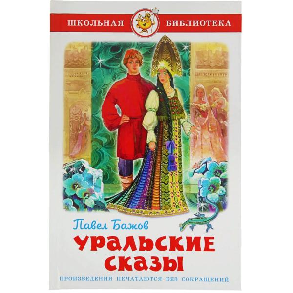 Бажов П.П.  Уральские сказы. Серия