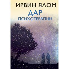 """Ялом Ирвин """"Дар психотерапии"""""""