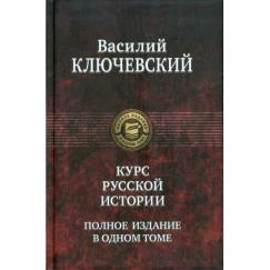 Ключевский В. Курс русской истории (ПСС, мсс)