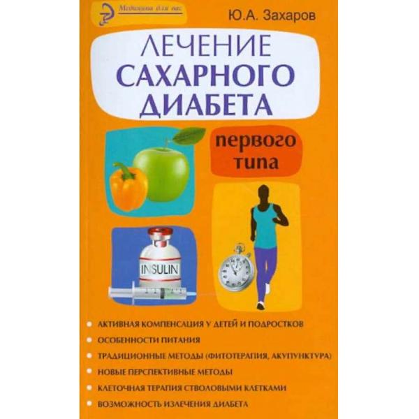 Захаров Ю.А. Лечение сахарного диабета первого типа: авторский взгляд на проблему