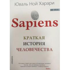 Харари Юваль Ной Sapiens. Краткая история человечества (тв.)
