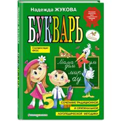 "Жукова Н.С. ""Букварь (по СанПин)"""