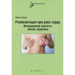 Стурчак С. Реабилитация при раке груди: возвращение красоты, жизни, здоровья