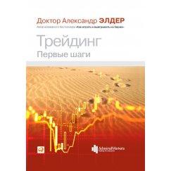Элдер А. Трейдинг: Первые шаги. 4-е изд.