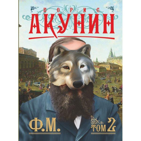 Акунин Б. Ф.М. Том 2