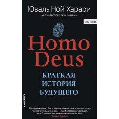 Харари Юваль Ной Homo Deus. Краткая история будущего (тв.)