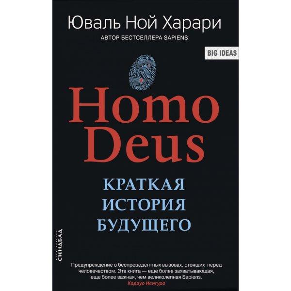978-5-906837-92-9 Харари Юваль Ной Homo Deus. Краткая история будущего (тв.)