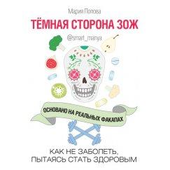 Попова М. Темная сторона ЗОЖ. Как не заболеть, пытаясь быть здоровым