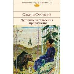 Серафим Саровский. Духовные наставления и пророчества