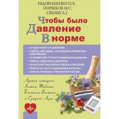 Норбеков М. Чтобы было давление в норме