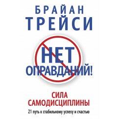 Трейси Брайн Нет оправданий! (тв.)