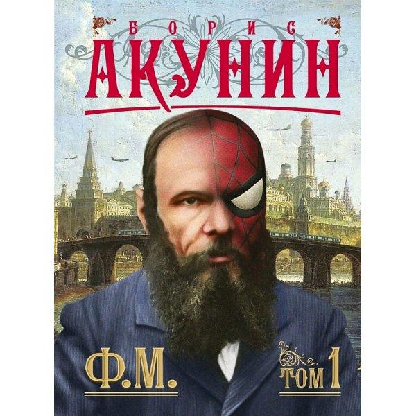 Акунин Б. Ф.М. Том 1