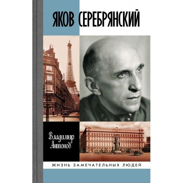 """Яков Серебрянский Антонов В. (Серия """"ЖЗЛ"""")"""