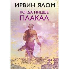 Ялом Ирвин Когда Ницше плакал (тв.)