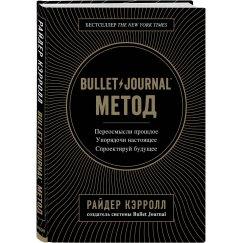 Райдер Кэрролл: Bullet Journal метод. Переосмысли прошлое, упорядочи настоящее, спроектируй будущее
