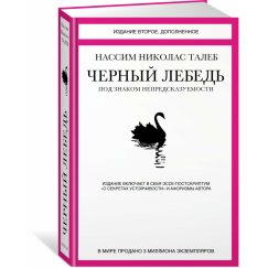 Талеб Н.Н. Черный лебедь. Под знаком непредсказуемости. Изд. второе, доп. (тв)