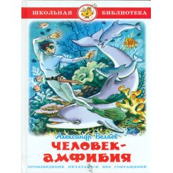 Беляев А.Р. Человек-амфибия. Серия «Школьная библиотека»