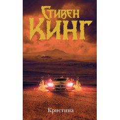 Кинг С. Кристина