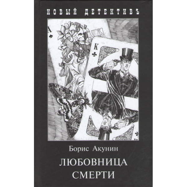 Борис Акунин: Любовница смерти